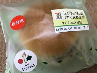 ☆抹茶アンパンマン☆画像