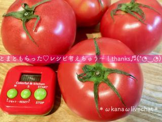 これから苦手なトマトと格闘します。画像