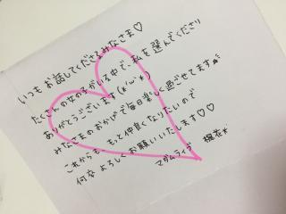 手書きメッセージ画像