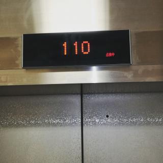 警察署だけに110階