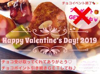 【開催終了】かなから、バレンタインプレゼント★画像