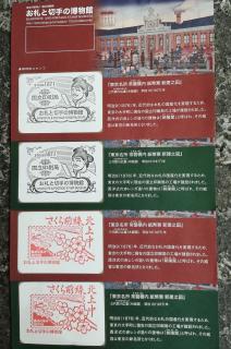 お札と切手の博物館+公園画像