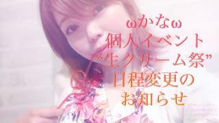 """★復活祭イベント""""生クリーム祭""""日程変更のお知らせ画像"""