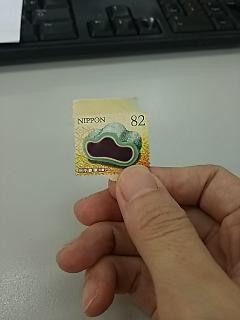 今日の切手