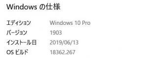 OS Build 18362.267画像