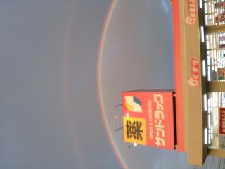 二重の虹。画像