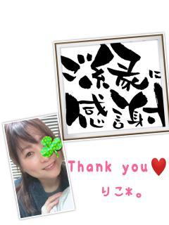 ☆ありがとうございました☆画像