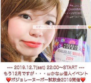 ☆ボジョレーヌーボー試飲会2019開催のお知らせ☆画像