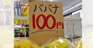 スーパーにて・・・画像