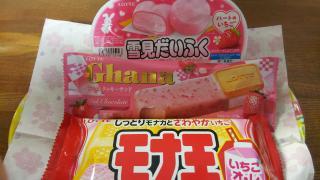 イチゴ愛す(*^▽^)/★*☆♪画像