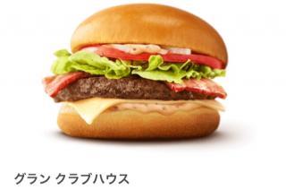 マクドナルドっぽくないハンバーガー画像