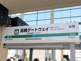 新駅高輪ゲートウェイ画像