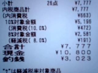 ☆...7...☆画像