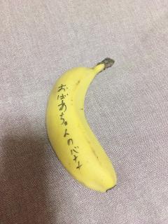 そんなバナナぁ…