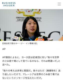 マレーシアの環境大臣🇲🇾画像