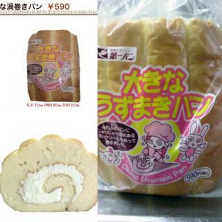 高カロリー菓子パン(・∀・)ノ画像