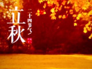 ▶立秋◀画像