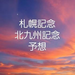 札幌記念、北九州記念予想画像
