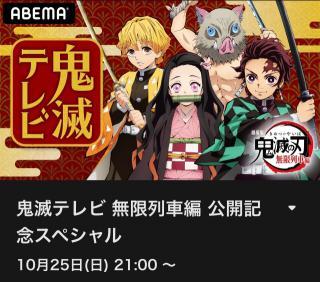 鬼滅テレビ無料放送画像