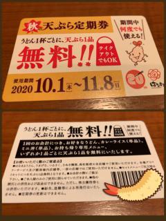 天ぷら定期券。画像