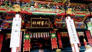 三峯神社画像