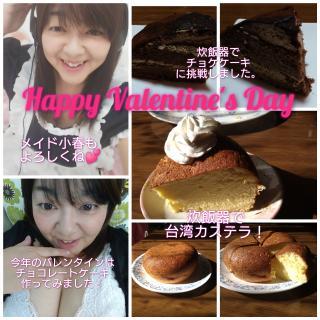 Happy Valentine's Day画像