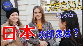 ポーランド人は日本をどう思ってるのか画像