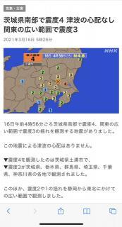 昨夜の地震画像