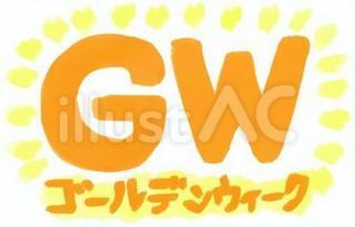 GWはじまりましたですし画像