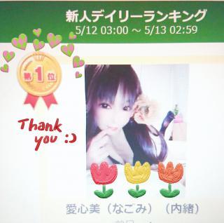 ☆とうとぅ☆彡新人ランキング〜1位☆彡画像