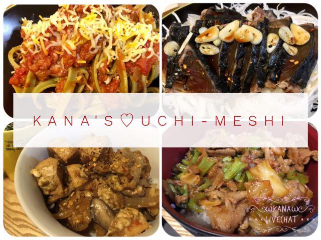 最近のkana's uchi-meshi