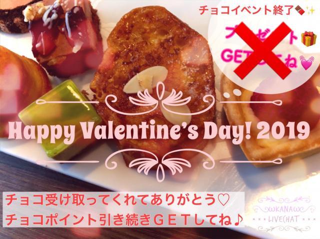 【開催終了!】かなから、バレンタインプレゼント★