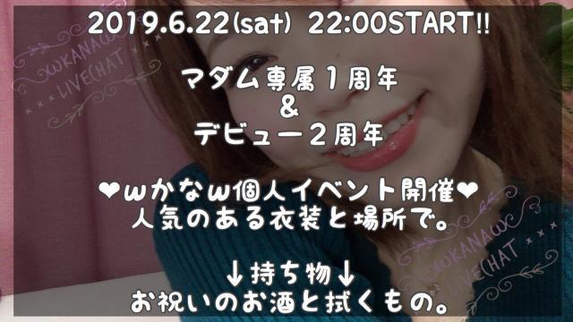 【開催終了】周年記念・○○帰宅編〜飲み会帰りの夜〜