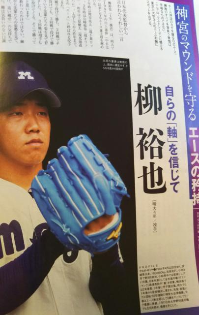 明治神宮野球大会!