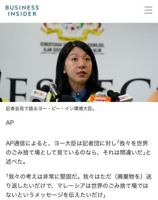 マレーシアの環境大臣🇲🇾