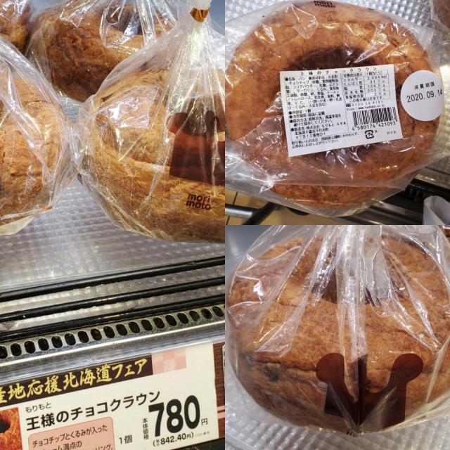 またまたパンねた(・∀・)w