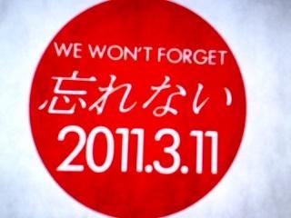 忘れない3・11