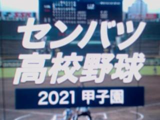 選抜高校野球2021